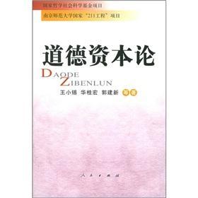 Moral Capital(Chinese Edition): WANG XIAO XI. HUA GUI HONG. GUO JIAN XIN DENG ZHU