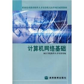computer network infrastructure(Chinese Edition): MIN JIANG XUE