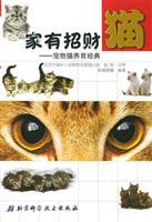 Families Lucky Cat(Chinese Edition): LIANG YUAN MAO