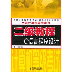 National Computer Rank Examination Grade Tutorial - C programming language (National Computer Rank ...