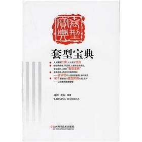 dwelling Collection(Chinese Edition): ZHOU TAO. HUANG CHEN BIAN ZHU