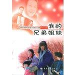 CD with my brothers and sisters a(Chinese Edition): BEI JING XIN AI XI WEN HUA CHUAN BO YOU XIAN ...