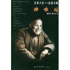 Art and Life - approached the master(Chinese: XING XIU HUA