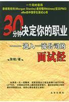 30 minutes to decide your career(Chinese Edition): ZHANG RUI ZHU