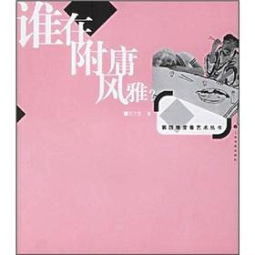 the fourth dimension of Art Series - Who arty?(Chinese Edition): HE WAN LI ZHU