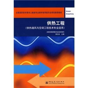heating Engineering: JIANG ZHI LIANG