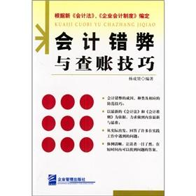 accounting and audit skills Cuobi(Chinese Edition): YANG CHENG XIAN BIAN ZHU