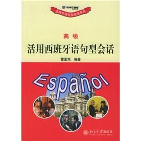 Spanish sentence utilize session (Advanced)(Chinese Edition): LEI MENG DU
