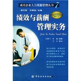 performance and salary management practices(Chinese Edition): WANG YAN FEI. ZHU YU BIAN ZHU