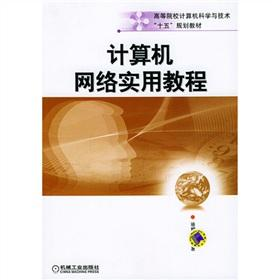 practical course Computer Networks (Computer Science and Technology Universities Ten Five-Year plan...