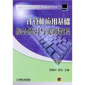 Exercises and Basic Computer Training Course: HE ZHEN LIN. KUANG SONG ZHU BIAN