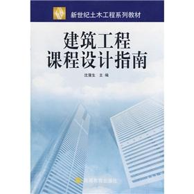 architectural engineering course design guidelines(Chinese Edition): SHEN PU SHENG