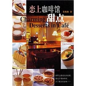 Fall in love with coffee shop dessert(Chinese Edition): TAI)ZHU YI QIU ZHU