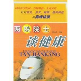 academicians talk about health(Chinese Edition): FAN SHI XU ZHU BIAN