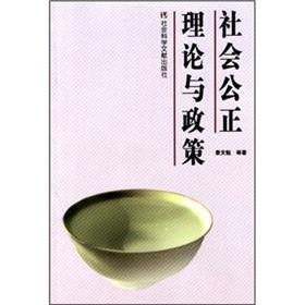 social justice theory and policy(Chinese Edition)(Old-Used): JING TIAN KUI DENG ZHU