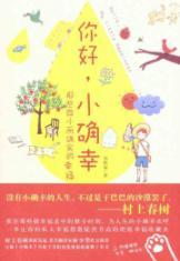 Hello. small indeed fortunate (with the book: JIA FEI MAO