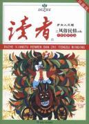 Local human version of the reader: a decade of customs essence Wencong (A volume)(Chinese Edition):...