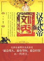 Han Guangwudi Xiu(Chinese Edition): YUAN QING