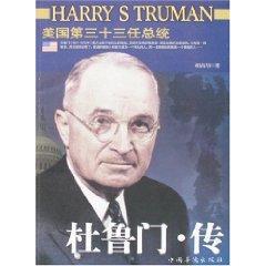Truman Biography: HU GAO ANG