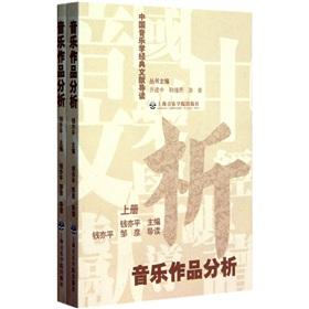 Introduction to Chinese Music musical works of classical literature (Set 2 Volumes)(Chinese Edition...