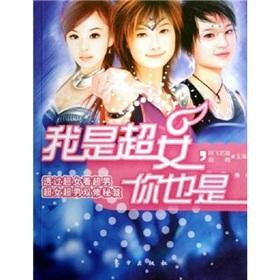 I am a Super Girl. you are(Chinese: A FEI GU