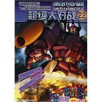Transformers Super Battle 21: ZHAO WEI QUN JIN YAO CHUN