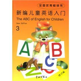 3 New Children s English Introduction (revised edition)(Chinese Edition): WANG YI CHANG