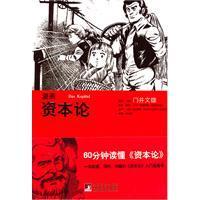 comic Capital(Chinese Edition): RI)MEN JING WEN