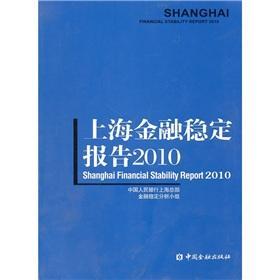 Shanghai Financial Stability Report 2010(Chinese Edition): ZHONG GUO REN MIN YIN HANG SHANG HAI ...