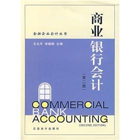 commercial bank accounting (2)(Chinese Edition): WANG YUN PING LI XIAO MEI