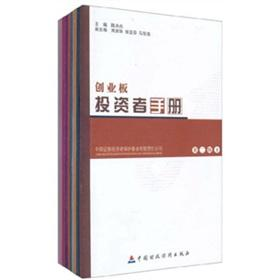 investors Manual (Volume 2) (a total of: CHEN GONG YAN