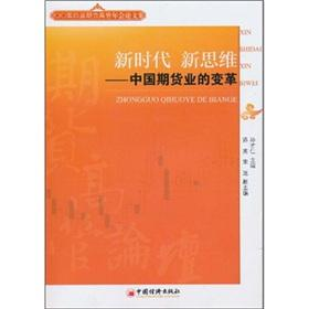 New Era. New Thinking: Change Futures(Chinese Edition): SUN CAI REN