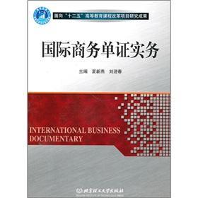International Business Practice document(Chinese Edition): XIA XIN YAN LIU YING CHUN
