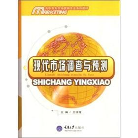 Marketing Series vocational teaching: modern market research and forecasting(Chinese Edition): WANG...