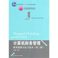 computerized financial management: financial modeling methods and techniques (3rd edition)(Chinese ...