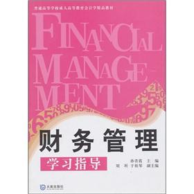 adult education teaching quality Accounting: Financial Management Study Guide(Chinese Edition): SUN...