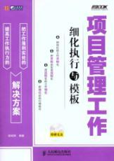 implementation and refinement of project management templates(Chinese Edition): CHENG SHU LI