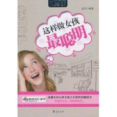 girl to do the smartest(Chinese Edition): XING HAN
