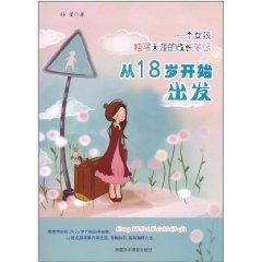 starting from the age of 18: a girl armed with the growth horizon notes(Chinese Edition): YANG YING