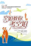 test flight attendants flight attendants teach you(Chinese Edition): YANG YI