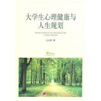 mental health and life planning(Chinese Edition): WANG ZHI FENG