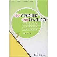 100 details of a growing 100 respondents of life(Chinese Edition): LI JUN JIE