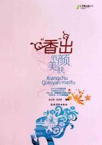 Hong Qiao Yan of skin(Chinese Edition): BEN SHE.YI MING