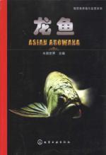 ornamental fish breeding and Appreciation Series: Arowana: SHUI ZU SHI