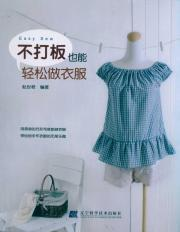 not a version can also easily make clothes(Chinese Edition): ZHAO SHI JUN