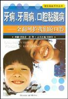 dental. periodontal disease. oral mucosal disease: a comprehensive care of our oral: TANG ZHEN LONG...