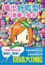chewing out the good face! Chewing gum: RI)JU JUE JIAN
