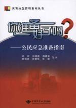 Are you ready? : Civil Emergency Preparedness Guide(Chinese Edition): MEI GUO LIAN BANG JIN JI SHI ...