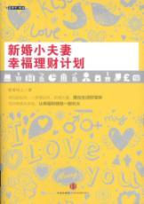 newly married husband and wife happy financial plan(Chinese Edition): QING QING MO SHANG