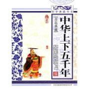 Blue Collection: China five thousand years (Special Edition): GUO XUE DIAN CANG SHU XI)CONG SHU WEI...